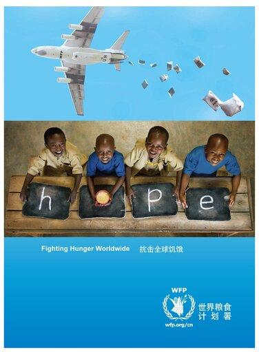 世界粮食计划署在非洲