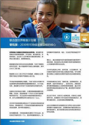 2016-零饥饿:2030年可持续发展议程的核心