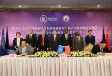 联合国世界粮食计划署与中国国家粮食和物资储备局签署南南合作谅解备忘录