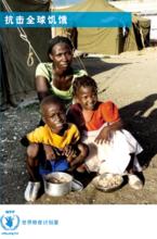 世界粮食计划署年度报告2009