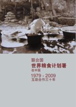 联合国世界粮食计划署在中国:1979-2009:互助合作三十年