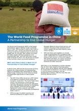 联合国世界粮食计划署在中国