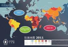 世界饥饿地图2011