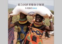 联合国世界粮食计划署年度报告2011