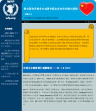 2012年世界粮食计划署中国企业合作回顾