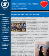 世界粮食计划署中国区企业关系回顾-2013年年中简报